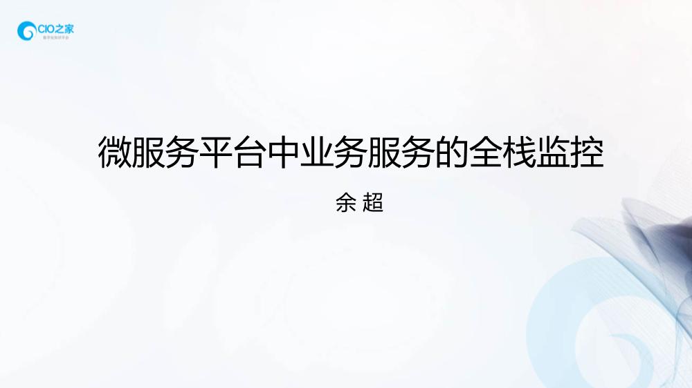 -微服务平台中业务服务的全栈监控