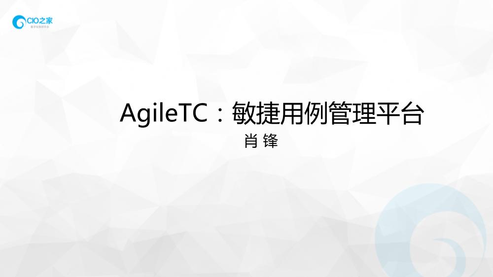 -AgileTC开源敏捷用例管理平台