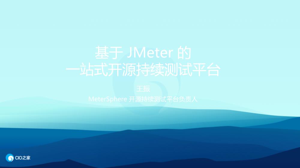-MeterSphere 基于JMeter的一站式开源持续测试平台