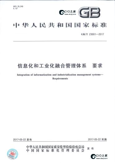 -GBT 23001 信息化和工业化融合管理体系+要求