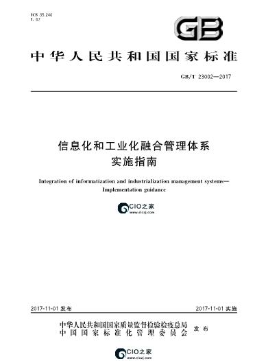 -GBT 23002 信息化和工业化融合管理体系+实施服务指南