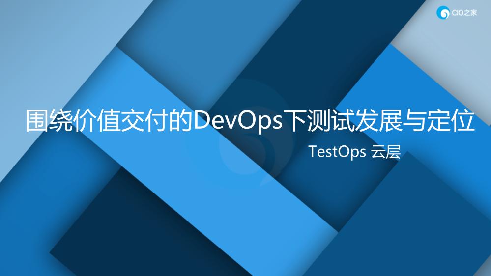 陈霁-围绕价值交付的DevOps下测试发展与定位.PDF