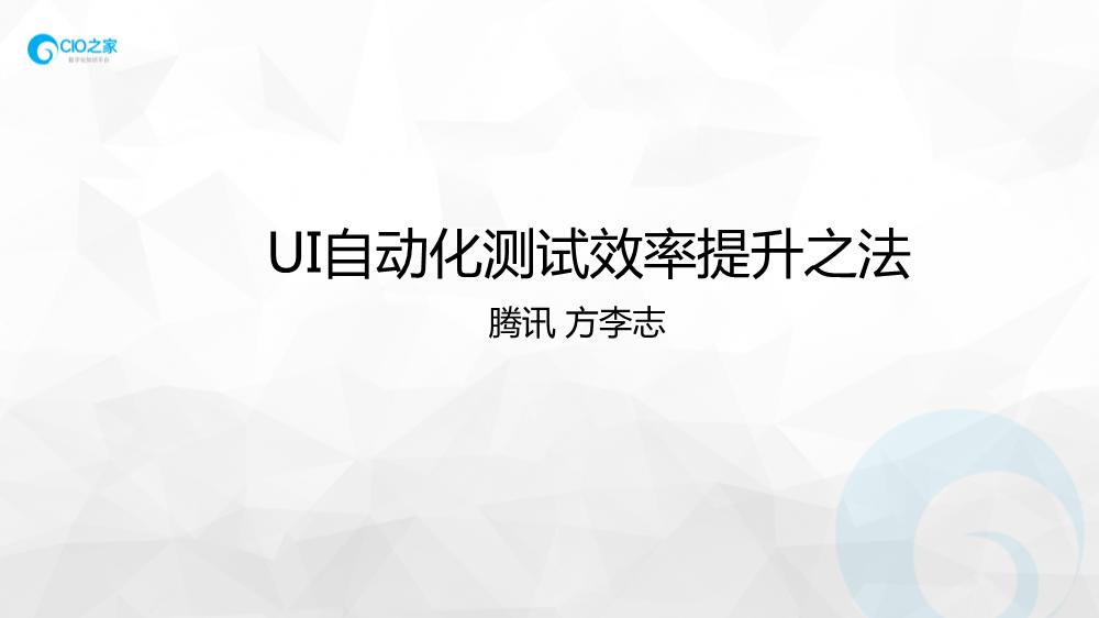 -腾讯WetestUI自动化测试效率提升之法