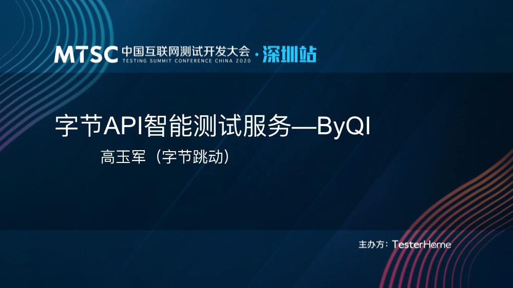 -字节API智能测试服务