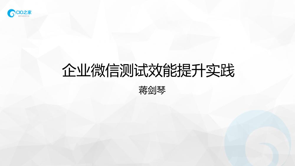 -腾讯企业微信测试效能提升实践