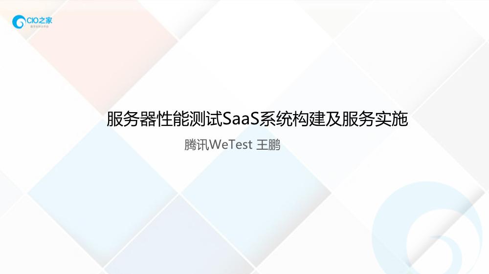 -服务器性能测试Saas建设及方案实施