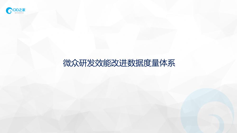 余伟-微众研发效能改进数据度量体系.PDF