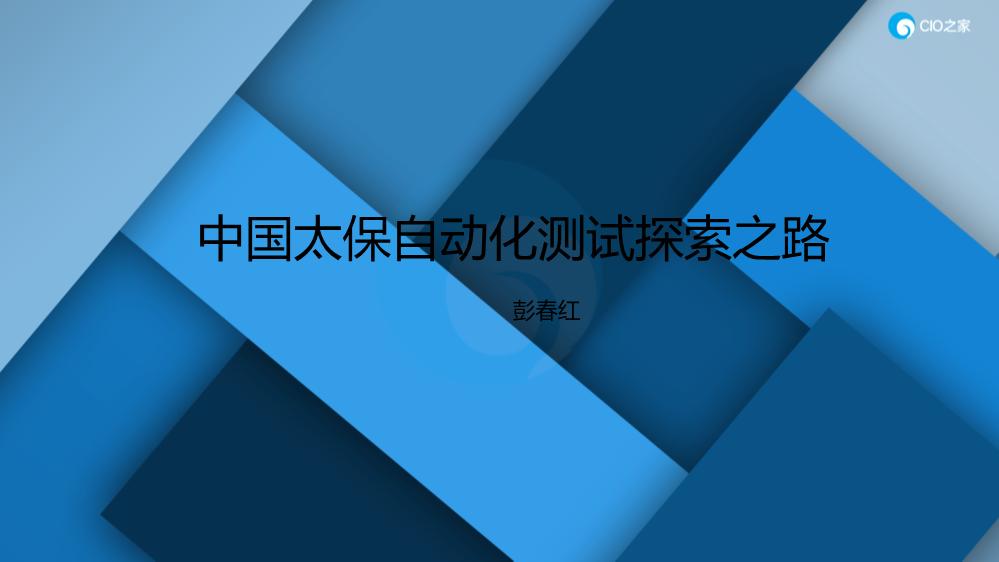 -中国太保自动化测试探索之路