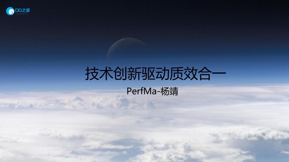 -PerfMa技术创新驱动质效合一