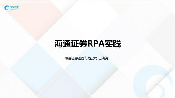 -海通证券RPA实践与思考.PDF