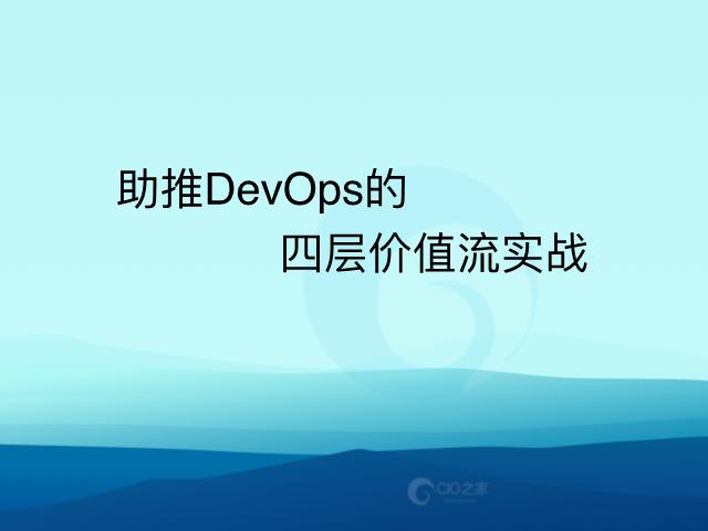 -助推DevOps的四层价值流实战
