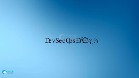 肖文棣-DevSecOps新思考