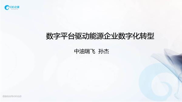 -数字平台驱动能源企业数字化转型