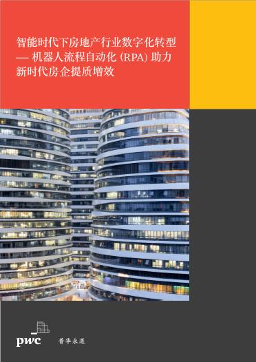 -机器人流程自动化助力新时代房企提质增效.PDF