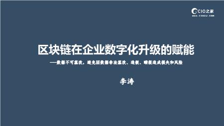 李涛-区块链在企业数字化升级的赋能
