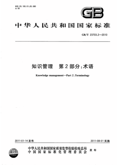 -GBT 23703.2 2010 知识管理 第2部分术语