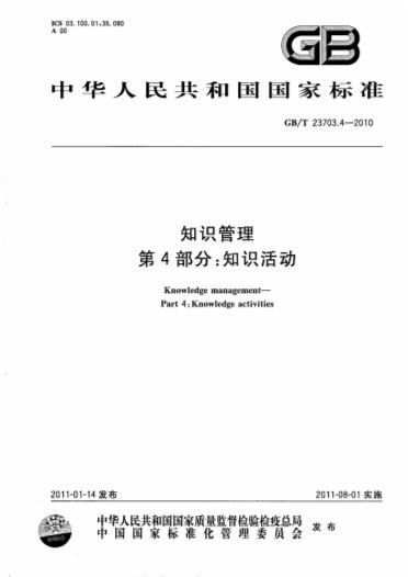 -GBT 23703.4 2010 知识管理 第4部分知识活动