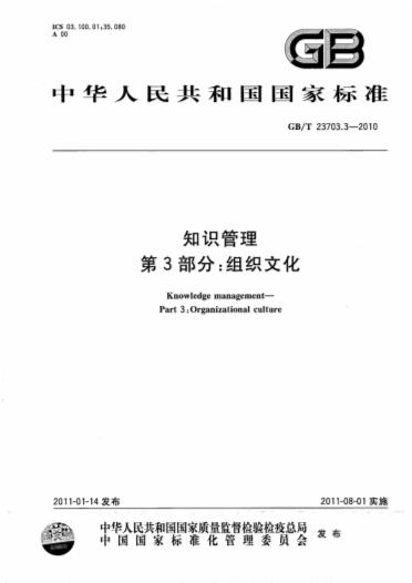 -GBT 23703.3 2010 知识管理 第3部分组织文化