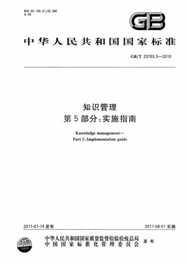 -GBT 23703.5 2010 知识管理 第5部分实施指南