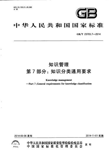 -GBT 23703.7 2014 知识管理 第7部分知识分类通用要求