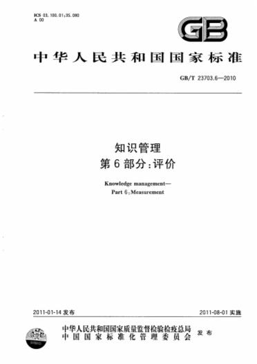 -GBT 23703.6 2010 知识管理 第6部分评价