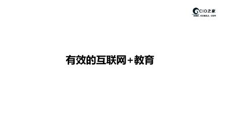 申屠祖斌-有效的互联网+教育