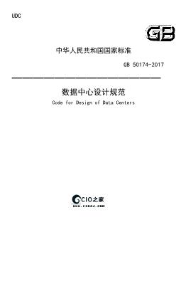 -GBT 50174 数据中心设计规范.PDF