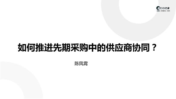 陈凤霄-如何推进先期采购中的供应商协同.PDF