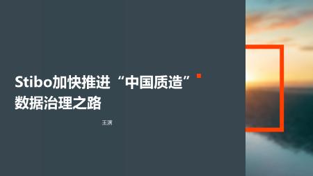 王演-Stibo加快推进中国质造数据治理之路
