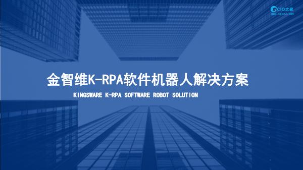 林羽-金智维RPA案例场景.PDF