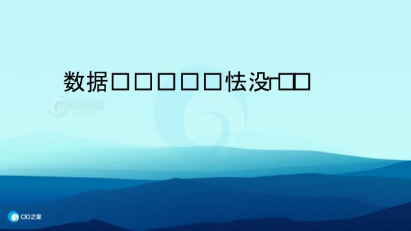 程夏莹-数据驱动B2B商城用户增长.PDF
