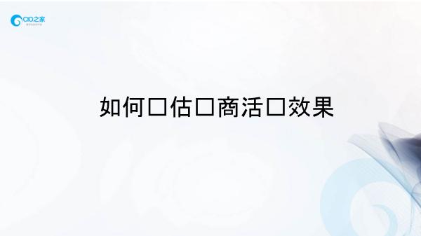 杜延花-如何评估电商活动效果.PDF