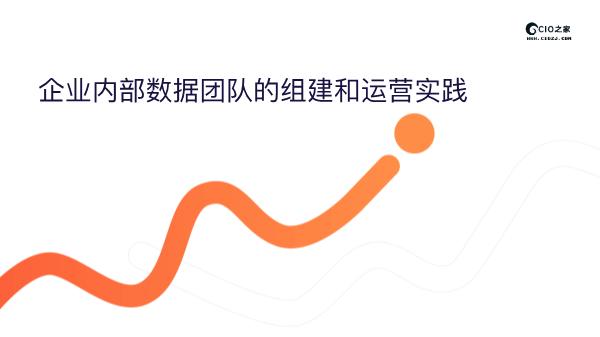 刘旭-企业内部数据团队的组建和运营实践.PDF