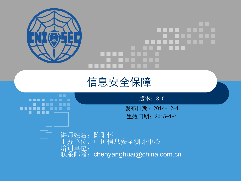 -CISP 0101信息安全保障