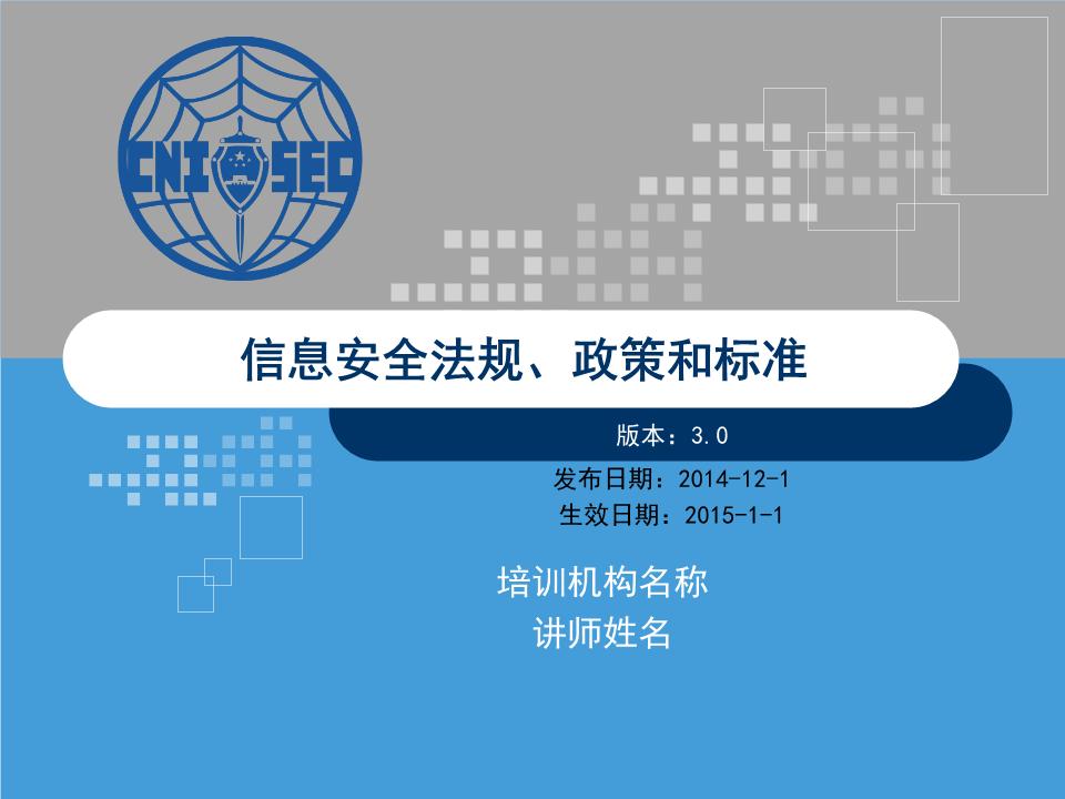 -CISP 0501信息安全法规、政策和标准v3.0
