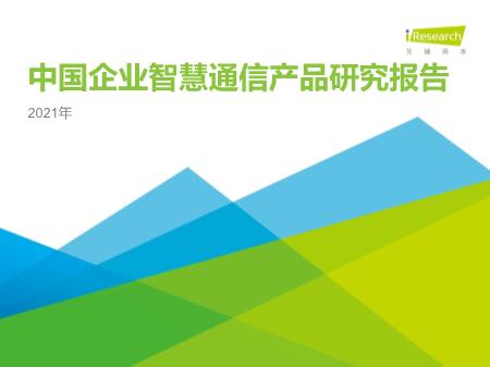 -2021年中国企业智慧通信产品研究报告