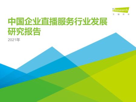 -2021年中国企业直播服务行业发展研究报告