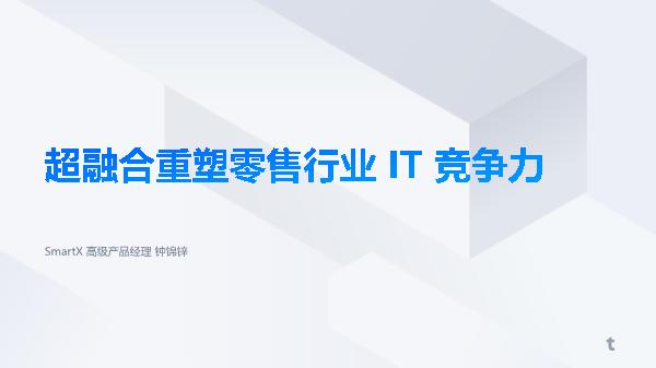 钟锦锌-超融合重塑零售行业IT竞争力.PDF