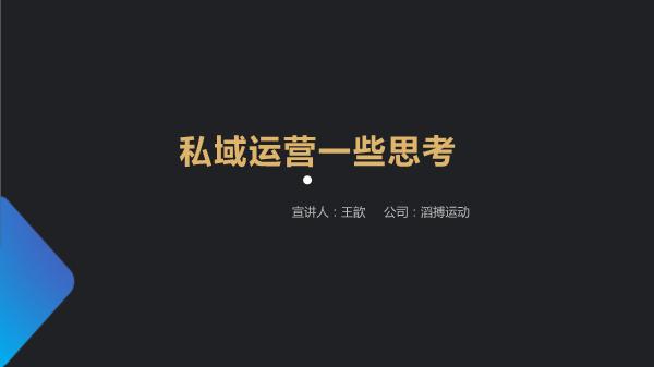 王歆-私域运营一些思考