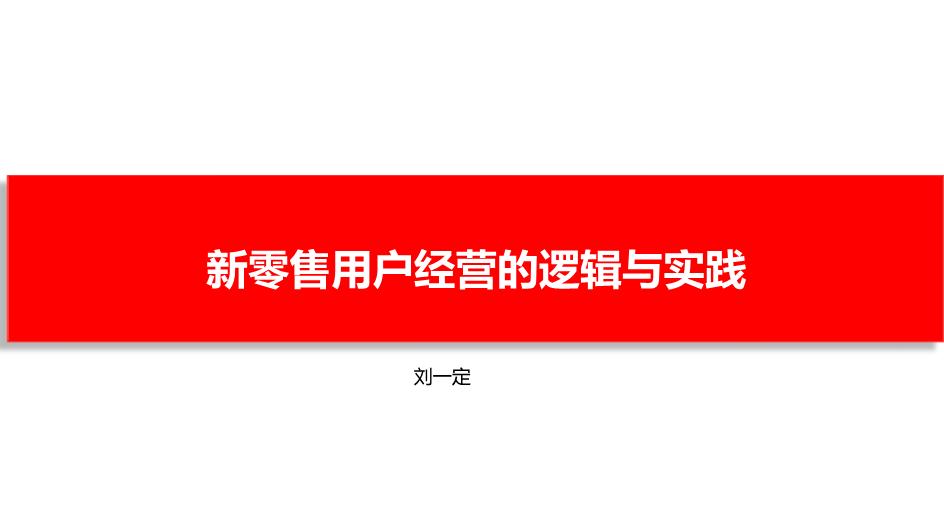 刘一定-新零售用户经营的逻辑与实践