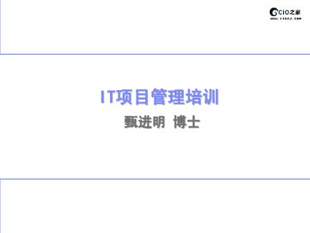 -项目管理与IT项目管理.PDF