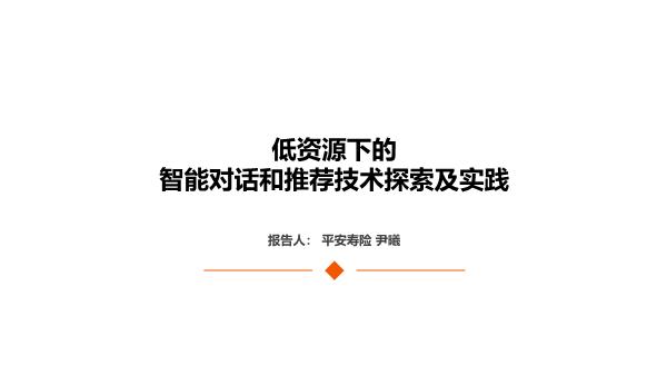尹曦-低资源下的智能对话和推荐技术探索及实践