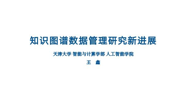 王鑫-知识图谱数据管理研究新进展