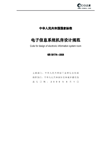 -GB 50174电子信息系统机房设计规范.PDF