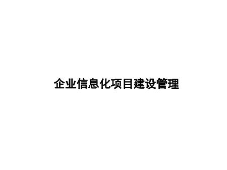-企业信息化项目管理.PDF