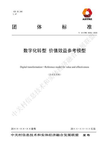 -数字化转型价值效益参考模型.PDF