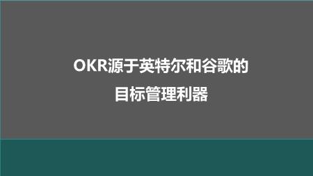-OKR源于英特尔和谷歌的目标管理利器.PDF