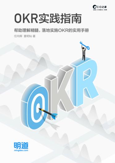-OKR实践指南.PDF