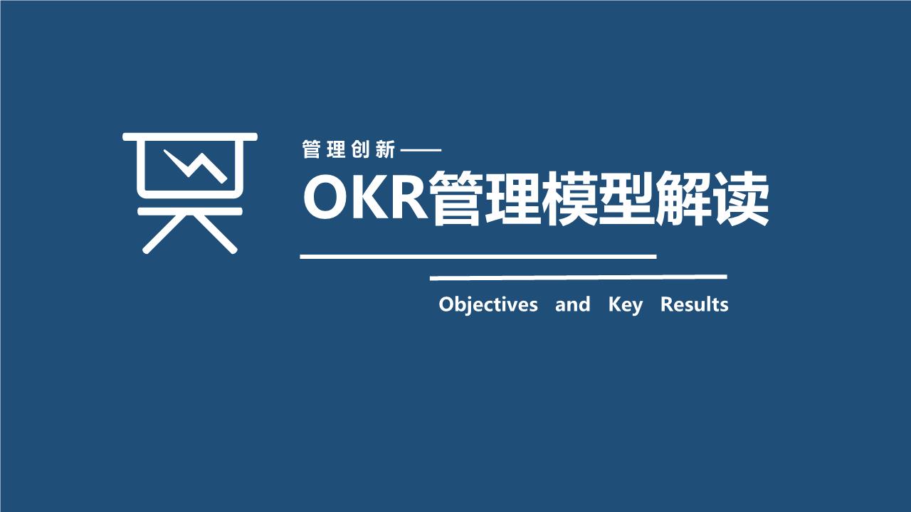 -OKR绩效管理模型解读.PPTX