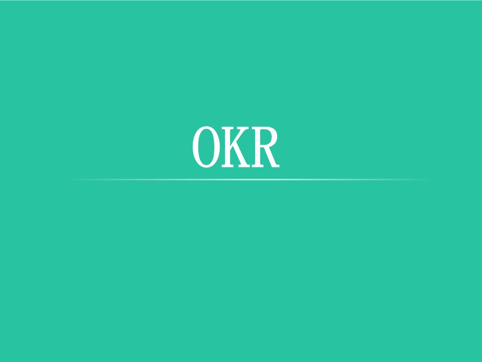 -OKR目标关键结果.PPTX